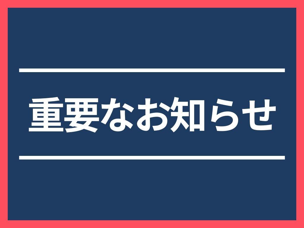 大江戸同好会 千代田麹町、稽古再開のおしらせ